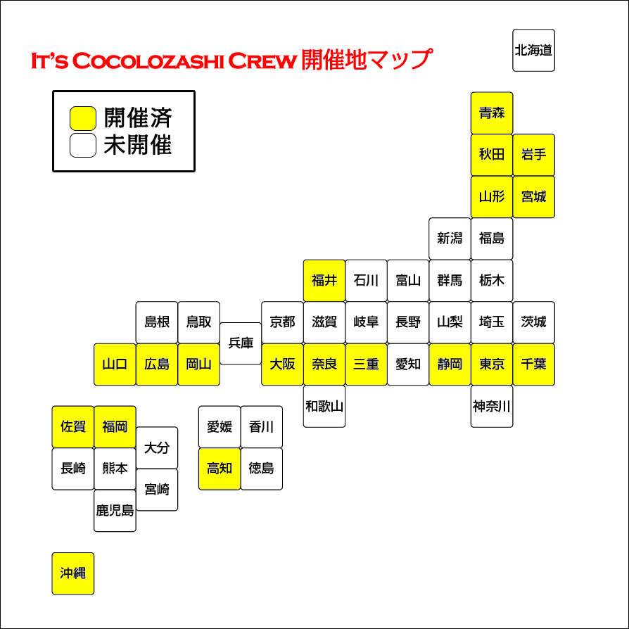 It's cocolozashi crew 開催地マップ