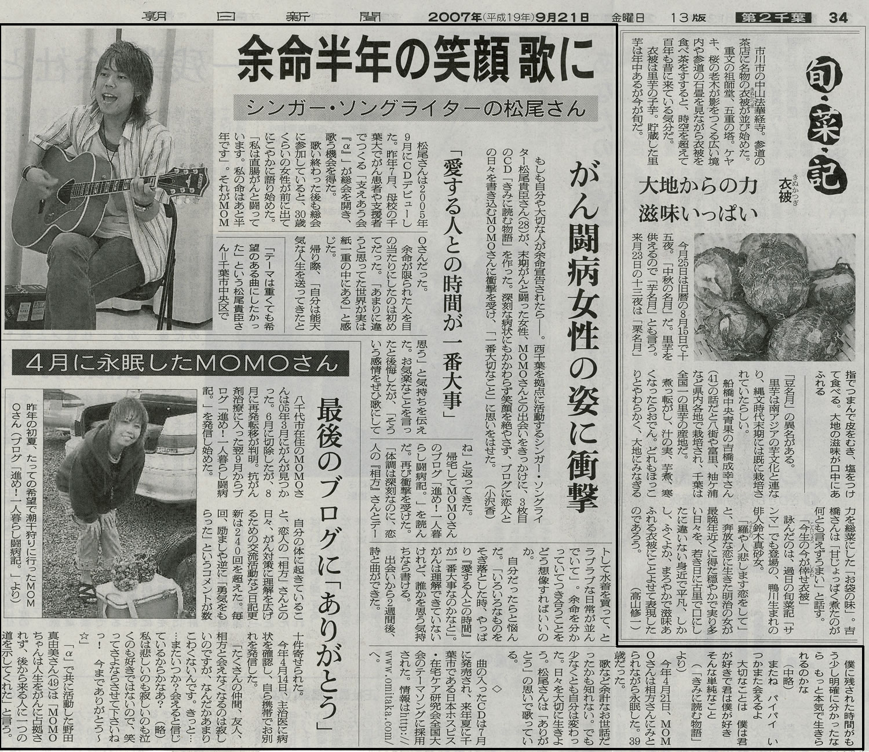 https://www.omitaka.com/images/media/20070921asahi.jpg