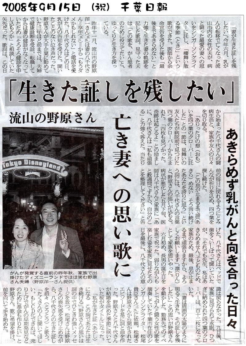 https://www.omitaka.com/images/media/20080915chibanippo.jpg